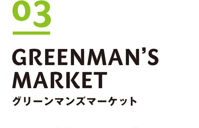 03:GREENMAN'S MARKET relate your world by FARM and EAT for SP